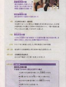 朝日新聞 号外配られる。