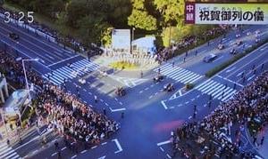 天皇即位 祝賀御列の儀 パレード 4