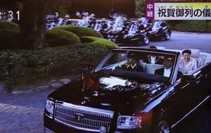 天皇即位 祝賀御列の儀 パレード 6