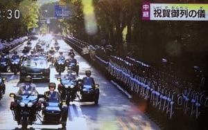 天皇即位 祝賀御列の儀 パレード 5