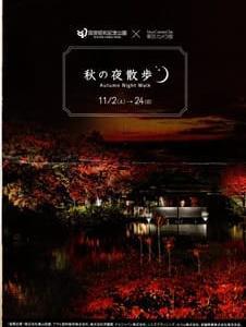日本庭園の紅葉 1