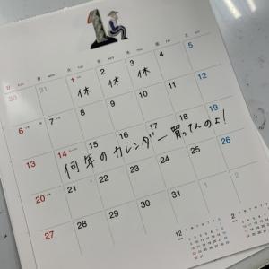 【つぶやき】何年のカレンダー買ってんのよー!