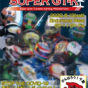 SUPER GTK PREMATCH!!プログラム★
