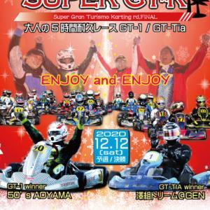 12/12(sat) SUPER GTK 最終戦、公式プログラム発表。