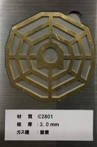 真鍮 円板