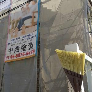 (住宅塗装) 吹田市の中西塗装