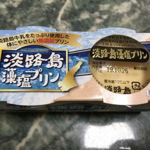 淡路島藻塩プリンがおいしい!
