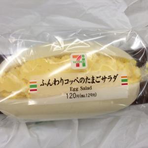 【セブンイレブン】ふんわりコッペのたまごサラダ!