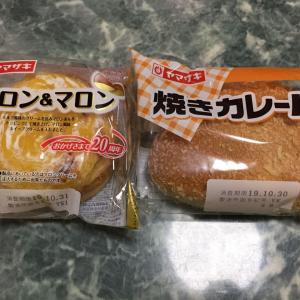 焼きカレーパンとマロン&マロン!