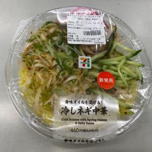 【セブンイレブン】新発売の冷しネギ中華を食べました。