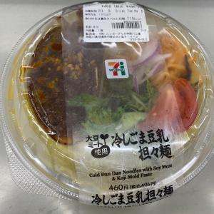 【セブンイレブン】坦々麺が戻ってきた〜!冷しごま豆乳坦々麺を実食!