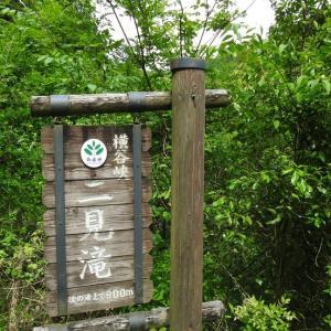 『横谷峡四つの滝めぐり(二見滝)』