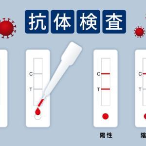 抗体検査、PCR検査、うがい薬