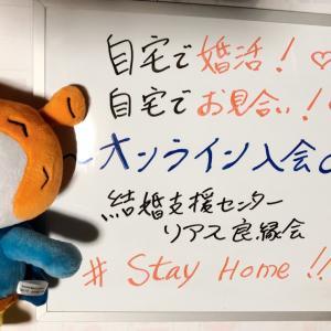 #Stay Home そうだ婚活しよう! 結婚支援センターリアス良縁会