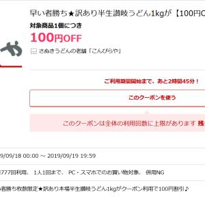 こんぴらや いつもの500円うどんキタ~ の巻