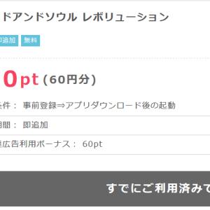 ポイントインカム アプリ事前登録で60円GET! NEW!!の巻