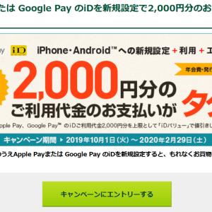 三井住友カード&アップルペイで2000円がタダ!の巻