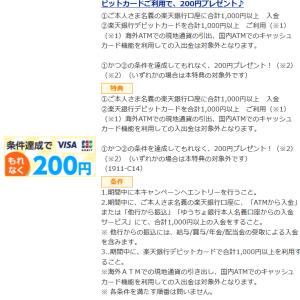 楽天デビットカード1000円以上利用で、最大20%還元!?の巻