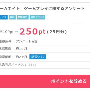 ちょいめんどいけど、最大125円アンケート案件!の巻