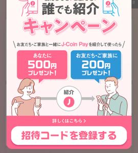 J-coin pay で300円もらおう!の巻 (後編)