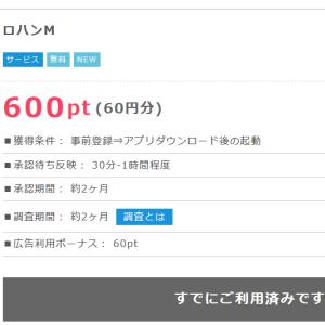 アプリ事前登録で実質62円!の巻