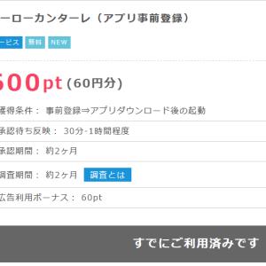 ≪アプリ60円≫ポイントインカムで事前登録&ダウンロードのみ!の巻