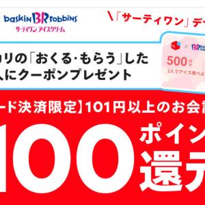 ≪メルペイ&31アイス≫ コラボキャンペーンで100P×2 GET!の巻
