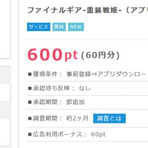 ≪アプリダウンロード≫ ポイントインカムで60円!の巻