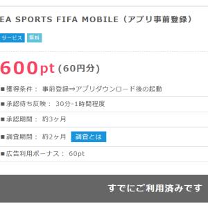 ポイントハンター対策に! アプリ60円シリーズ!の巻