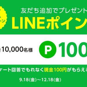 ≪先着!トータル200円GET≫ジャパンネット銀行でナイスなキャンペーン!の巻