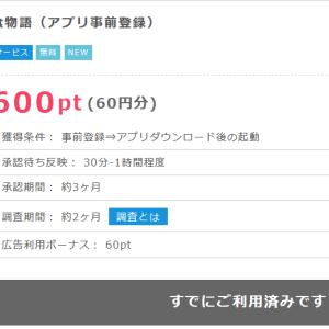 ≪60円≫アプリ事前登録&ダウンロードシリーズ!の巻