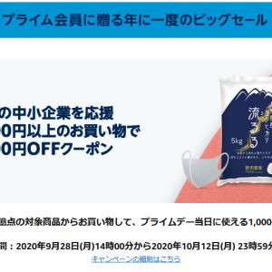 ≪アマゾン≫1000円以上買って、1000円クーポンもらえる!の巻
