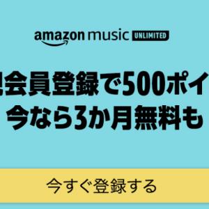 ≪500pGET≫アマゾンミュージック新規登録でもらえる!の巻