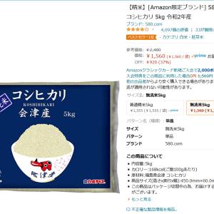 ≪売り切れ≫ アマゾンで無洗米が安売り中!!の巻