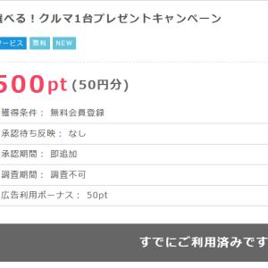≪即50円≫ポイントインカム 日産の無料キャンペーン応募で、即50円!の巻
