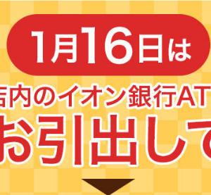 J-coinpayで、十六茶が一本あたり約17円で買える!(要本日しこみ)の巻
