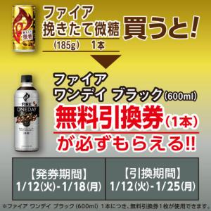 ≪18日限定≫ ミニストップ&J-coinpayでコーヒーを超オトクに買おう!の巻