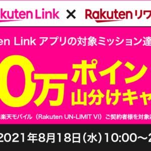 【楽天モバイル契約者限定】 Rakuten Linkミッションクリアで200万ポイント山分け!の巻