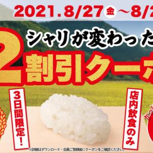 【カッパ寿司2割引き】 アプリ内のクーポンを使って、会計が2割引き(3日間限定)の巻