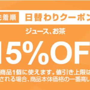 【15%オフクーポン】ヤフーショッピング日替わりクーポン 今日はジュース・お茶が安い!の巻