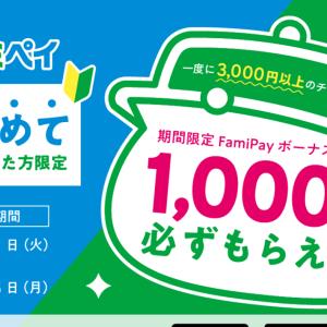 【初めてチャージで1000円分GET】 ファミペイで初めて3000円以上チャージで1000円分もらえる!の巻