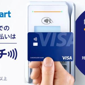 【ファミマで1000円キャッシュバック?】VISAタッチ キャンペーン再び!の巻