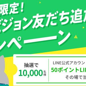 【LINEポイント50GET】 友達登録&生年月日入力で抽選で1万人に当たる!の巻