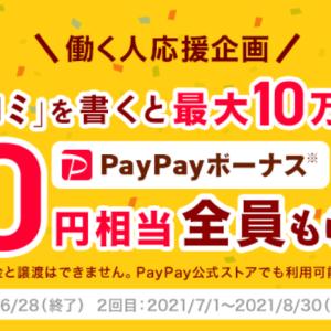 【ペイペイ500円もらえる】ヤフーズバトクで、仕事の口コミ投稿で、ペイペイ500円!先着!の巻