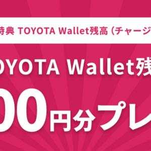 【即1000円GET】 TOYOTA wallet ダウンロード&チャージ方法設定で、即1000円もらえる!の巻