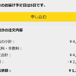 【トクホ50%オフ】アマゾンで、トクホ350ml×24本 が1866円!の巻