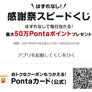 【毎日くじ】 ポンタカードアプリで、毎日くじで最大50万Pが当たる!の巻