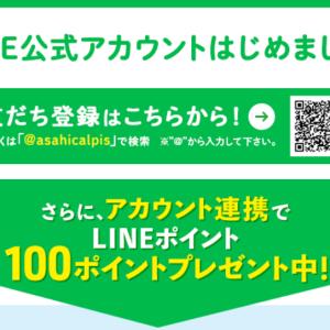 【LINEポイント100!】友達登録&アカウント連携でLINEポイント100がもれなくもらえる!の巻