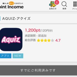 ポイントインカム アプリで即120円!の巻