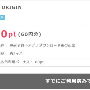 アプリを事前登録&ダウンロードで60円!の巻